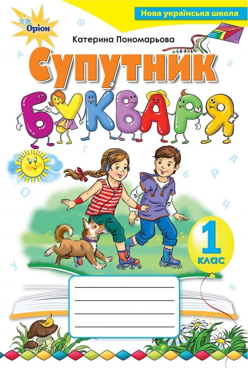 1 клас НУШ Зошит з читання Супутник букваря Посібник для ЗЗСО. Пономарьова К.І. Оріон (978-617-7712-20-5)