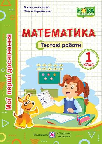 1 клас НУШ Математика. Мої перші досягнення. Тестові роботи Підручники і посібники