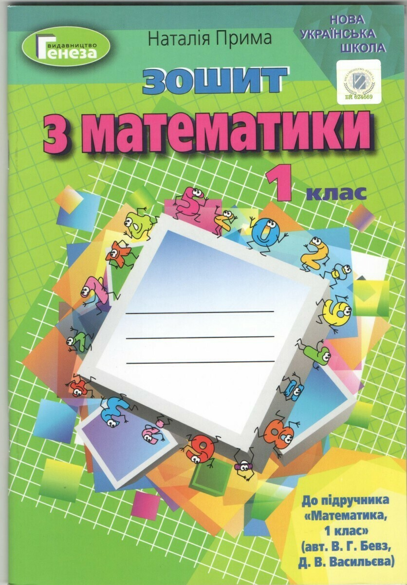 1 клас НУШ Н. Прима. Зошит з математики (до підручника Бевз В.Г.) Генеза (978-966-11-0959-8)