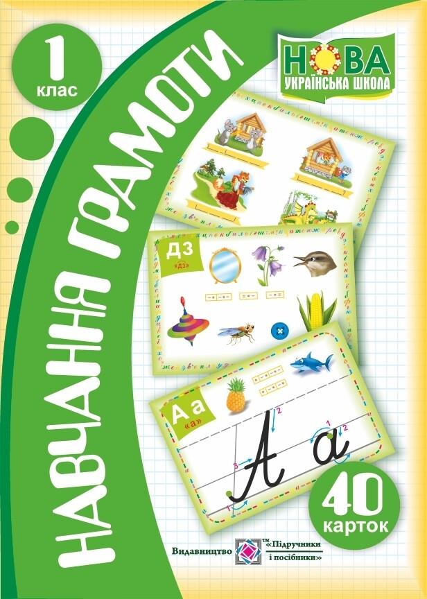 1 клас НУШ Набір карток з навчання грамоти (40 штук) 2255555501153 Підручники і посібники (86918)