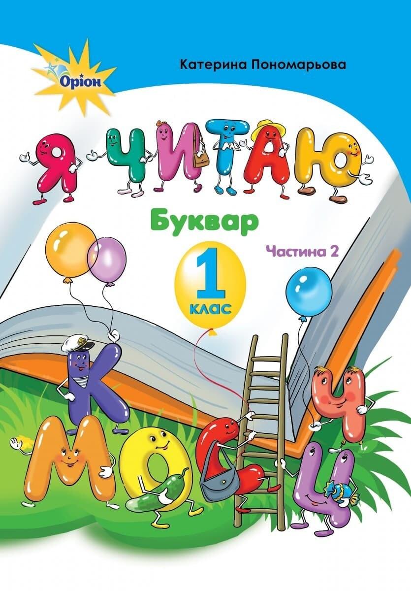 1 клас НУШ Пономарьова К.І. Буквар Я читаю - ЧАСТИНА 2 (мяка обкладинка) Оріон (978-617-7355-95-2)