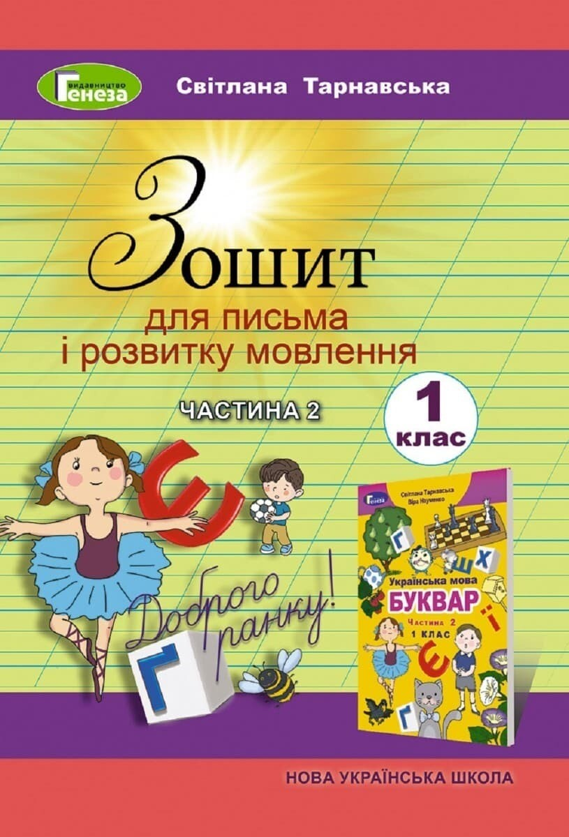 1 клас НУШ Тарнавська С.С. Зошит для письма і розвитку мовлення, 2 частина Генеза (978-966-11-0928-4)