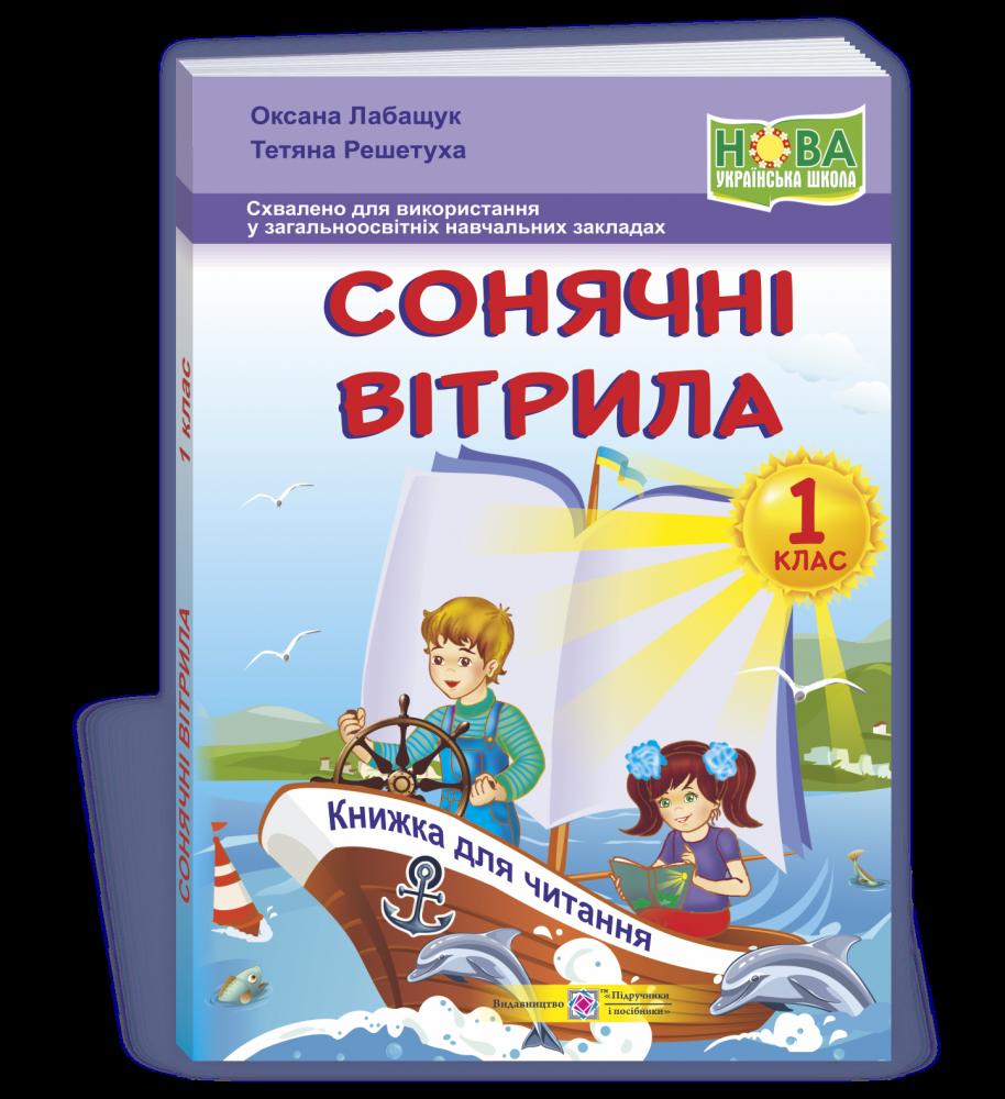 1 клас НУШ Сонячні вітрила: книжка для додаткового читання 9789660735347 Підручники і посібники (93214)