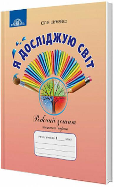 1 клас НУШ Я досліджую світ. Робочий зошит до підручника Андрусенко І.В. Частина 1  978-966-349-756-3, Грамота