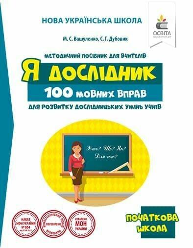 2 клас НУШ Вашуленко М.С. 100 мовних вправ для розвитку дослідницьких умінь учнів Освіта (978-617-656-860-5)