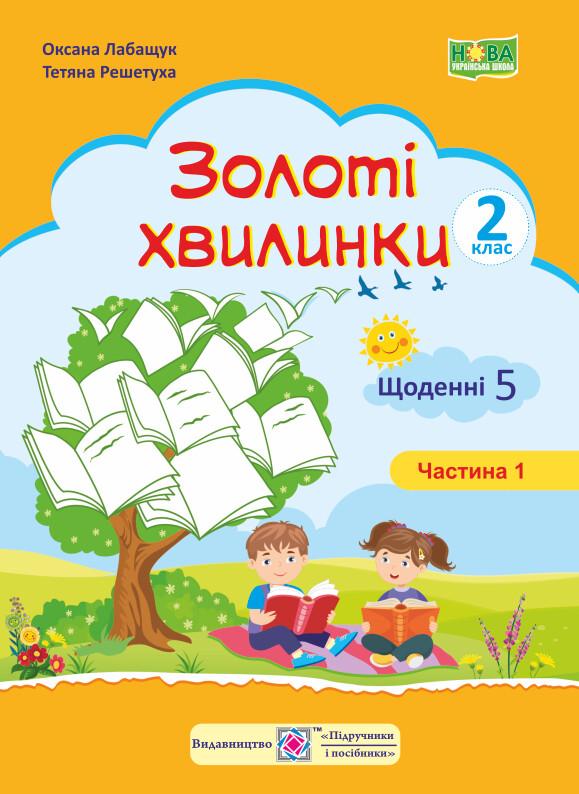 2 клас НУШ Золоті хвилинки. Щоденні 5: Навчальний посібник. ЧАСТИНА 1 Підручники і посібники (96254)