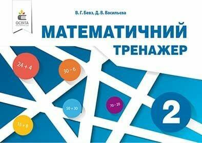 2 клас НУШ Бевз В.Г. Математичний тренажер в одній частині Освіта (978-617-656-841-4)
