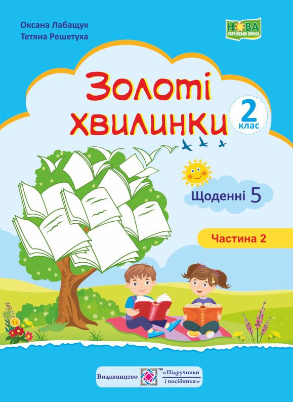 2 клас НУШ Золоті хвилинки. Щоденні 5: Навчальний посібник. ЧАСТИНА 2 Підручники і посібники (96255)