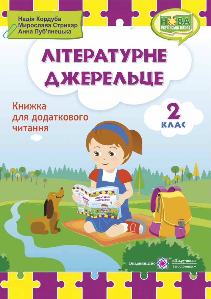 2 клас НУШ Літературне джерельце: книжка для читання. Кордуба Н. Підручники і посібники (91855)