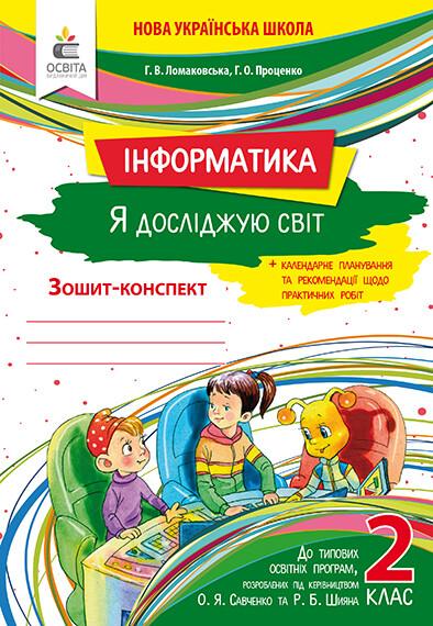 2 клас НУШ Ломаковська Г.В. Інформатика (Я досліджую світ). Робочий зошит-конспект. Освіта (978-966-983-043-2)