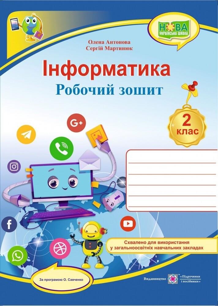 2 клас НУШ Інформатика. Робочий зошит (за програмою Савченко О.Я.) Підручники і посібники (95827)