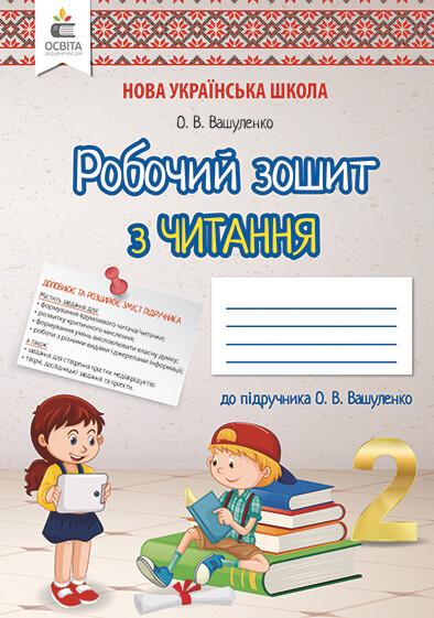 2 клас НУШ Літературне читання. Робочий зошит. Вашуленко О.В. Освіта (978-966-983-072-2)