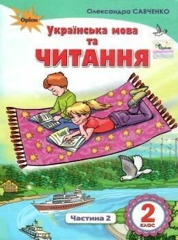 2 клас НУШ Савченко О.Я. Читанка. Посібник для додаткового та позакласного читання Оріон (102778) 9789669910080