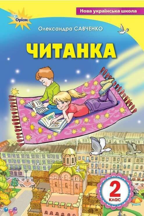 2 клас НУШ Савченко О.Я. Читанка. Посібник для додаткового та позакласного читання Оріон 978-966-991-008-0