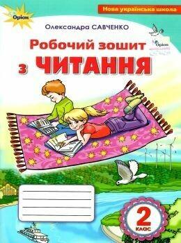 2 клас НУШ Савченко О.Я. Робочий зошит з читання Оріон (978-617-7712-63-2)