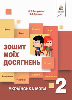 2 клас НУШ Українська мова. Зошит моїх досягнень та формувальне оцінювання Освіта (978-617-656-844-5)