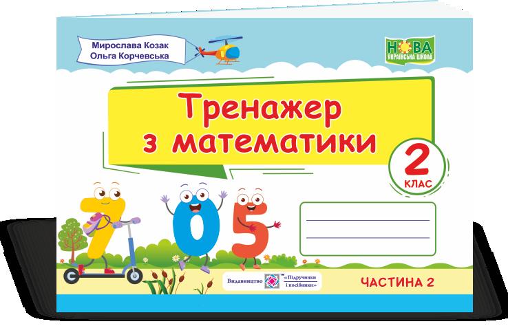 2 клас НУШ Тренажер з математики у 2 частинах Частина 2 Підручники і посібники (96397)