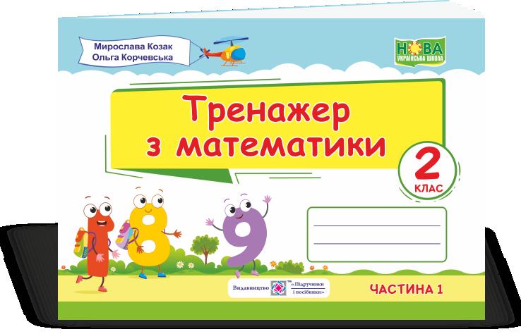 2 клас НУШ Тренажер з математики у 2 частинах Частина 1 Підручники і посібники (96077)