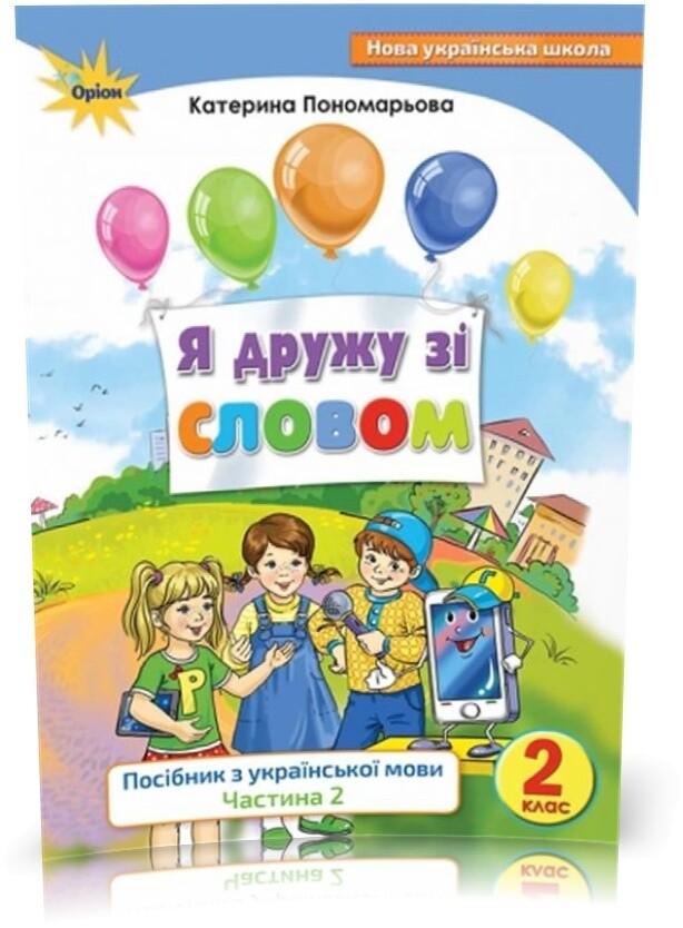 2 клас НУШ Я дружу зі словом. Навчальний посібник з українсьої мови Частина 2 Оріон (978-617-7485-20-8)