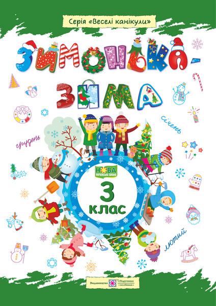 3 клас НУШ Зимонька-зима. Зошит учня-учениці на зимові канікули Підручники і посібники (93062)