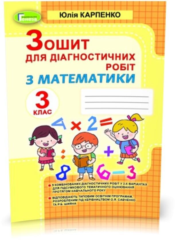 3 клас НУШ Математика. Зошит для діагностичних робіт. Карпенко Ю.В. Генеза (978-966-11-1147-8)