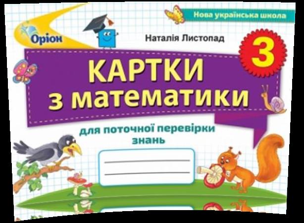 3 клас НУШ Математика Картки для поточної перевірки знань. Листопад Н.П. Оріон (978-966-991-033-2)