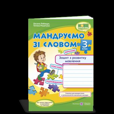3 клас НУШ Мандруємо зі словом. Зошит з розвитку зв'язного мовлення (за програмою Савченко) Підручники і посібники (96667)