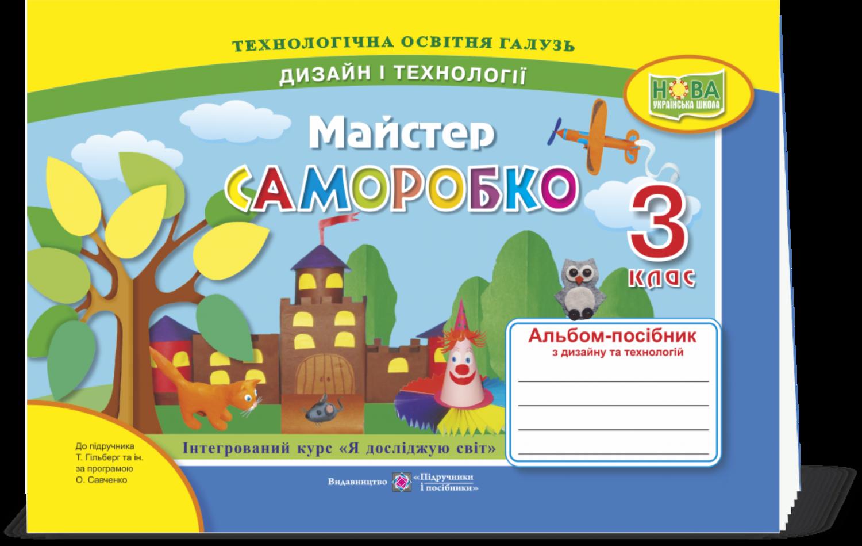 3 клас НУШ Майстер Саморобко. Альбом-посібник з дизайну і технологій Підручники і посібники (96306)