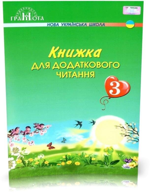 3 клас НУШ Книжка для додаткового читання. Богданець-Білоскаленко Н., Шумейко Ю. Грамота (978-966-349-705-1)
