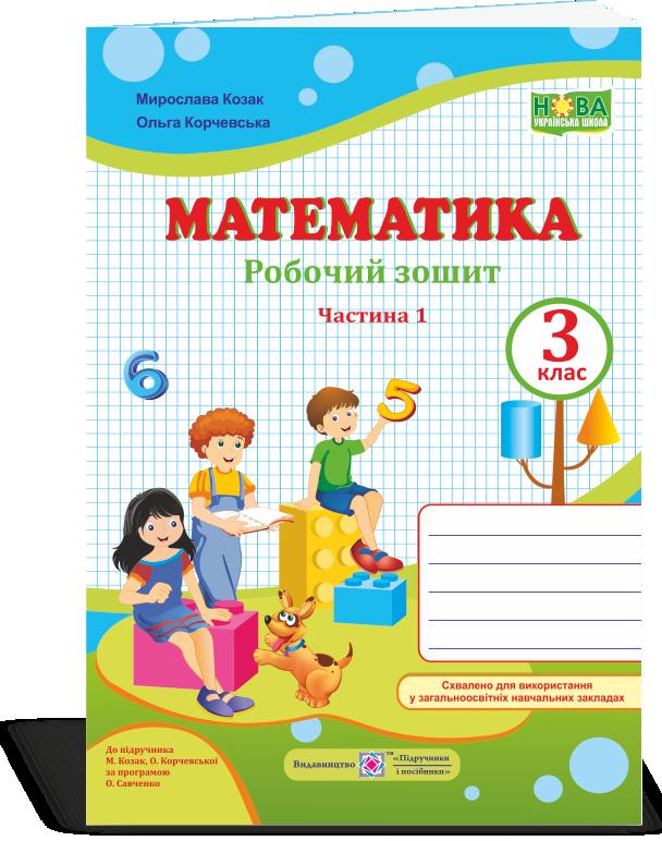 3 клас НУШ Математика. Робочий зошит. ЧАСТИНА 1. Козак М., Корчевська О. Підручники і посібники (96289)