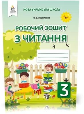 3 клас НУШ Робочий зошит з читання. Вашуленко О.В. Освіта (978-966-983-175-0)