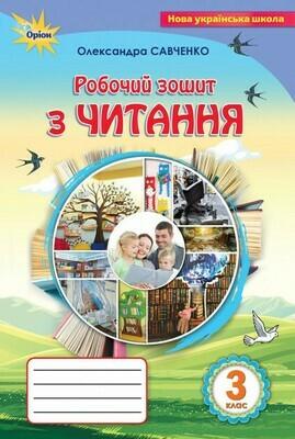 3 клас НУШ Савченко О.Я. Робочий зошит з читання Оріон (978-966-991-052-3)