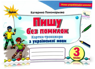 3 клас НУШ Пишу без помилок. Картки-тренажери з грамотного письма. Пономарьова К.І. Оріон (978-966-991-030-1)