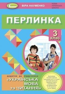 3 клас НУШ Науменко В.О. Перлинка. Посібник для додаткового читання (до підручника Большакової І.А., Пристінської М.С.) Генеза (978-966-11-1128-7)