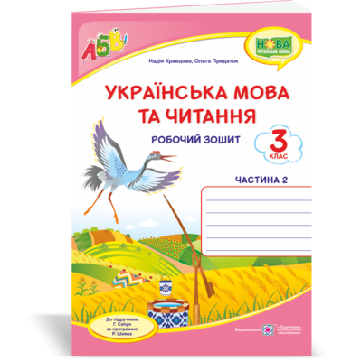 3 клас НУШ Українська мова та читання. Робочий зошит до підручника Г. Сапун. У 2 частинах. ЧАСТИНА 2 Підручники і посібники (96944)