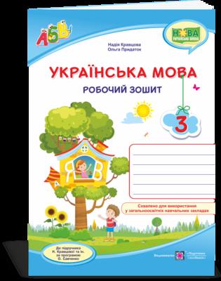 3 клас НУШ Українська мова та читання. Робочий зошит. Кравцова Н. Підручники і посібники (96452)