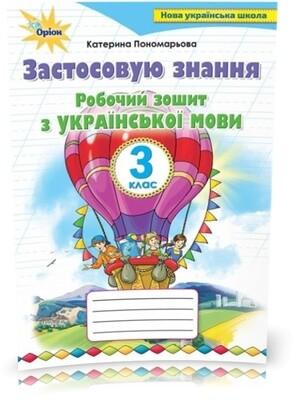 3 клас НУШ Українська мова та читання. Робочий зошит. Застосовую знання. Пономарьова К.І. Оріон (978-966-991-048-6)