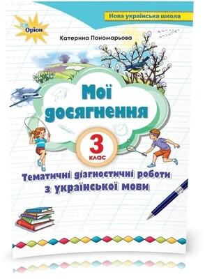3 клас НУШ Мої досягнення Тематичні перевірні роботи з української мови. Пономарьова К.І. Оріон (978-966-991-027-1)