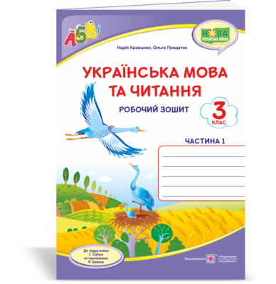 3 клас НУШ Українська мова та читання. Робочий зошит до підручника Г.Сапун. У 2 частинах. ЧАСТИНА 1 Підручники і посібники (96943)