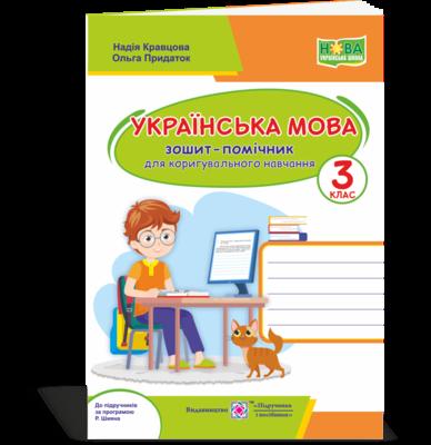 3 клас НУШ Українська мова: зошит-помічничок для коригувального навчаня (до програми Шиян) Підручники і посібники (97070)