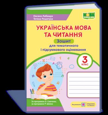 3 клас НУШ Українська мова та читання: зошит для тематичного і підсумкового оцінювання (за всіма програмами). Підручники і посібники (99059)