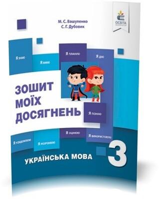 3 клас НУШ Українська мова. Зошит моїх досягнень. Посібник для контролю знань Освіта (978-617-656-845-2)