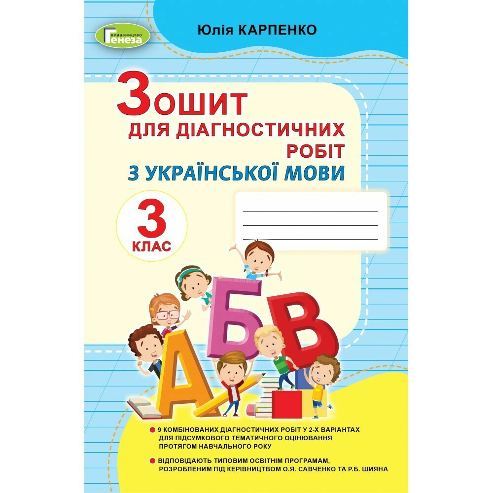 3 клас НУШ Українська мова. Зошит для діагностичних робіт. Карпенко Ю.В. Генеза (978-966-11-1158-4)