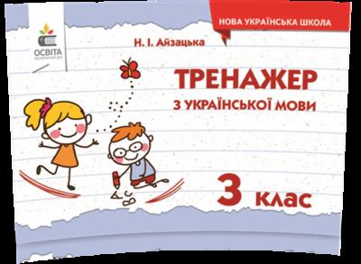 3 клас НУШ Тренажер з української мови, Айзацька Н.І. Освіта (978-617-656-697-7)