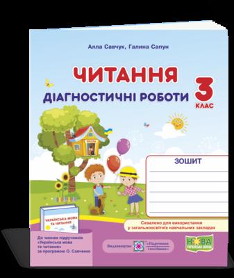 3 клас НУШ Читання: діагностичні роботи (за програмою О. Савченко). Савчук А., Сапун Г. Підручники і посібники (96471)