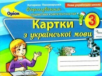 3 клас НУШ Українська мова ФПК. Картки. Пономарьова К.І. Оріон (978-966-991-050-9)