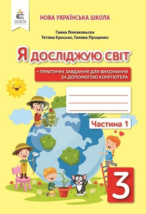 3 клас НУШ Я досліджую світ Робочий зошит Частина 1. Вашуленко В.С. та інш. Освіта (978-966-983-155-2)