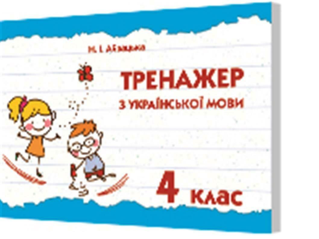 4 клас НУШ Айзацька Н.І. Тренажер з української мови. Освіта (978-617-656-698-4)