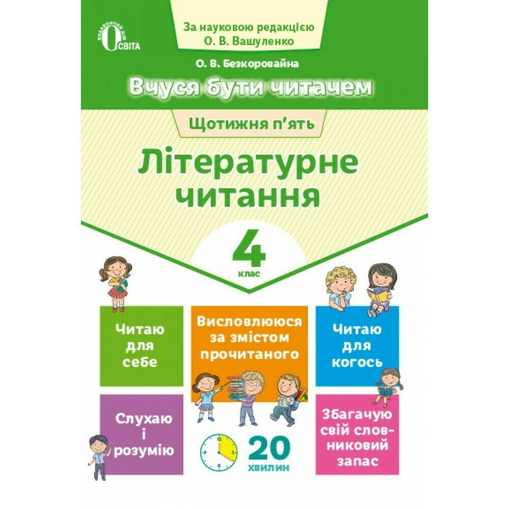 4 клас НУШ Вашуленко М.С. Навчаємось висловлюватися. Українська мова Освіта (978-617-656-728-8)