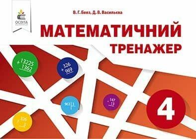 4 клас НУШ Бевз В.Г. Математичний тренажер, 4 кл. в одній частині Освіта (978-617-656-843-8)